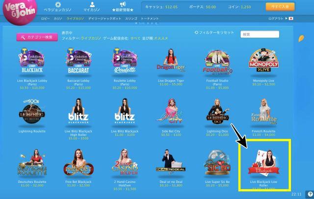 ベラジョンカジノ ライブカジノ選択画面