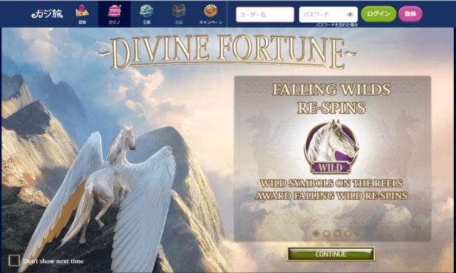 Divine Fortune(デバインフォーチューン)