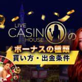 ライブカジノハウスのボーナスの種類・貰い方・出金条件を解説