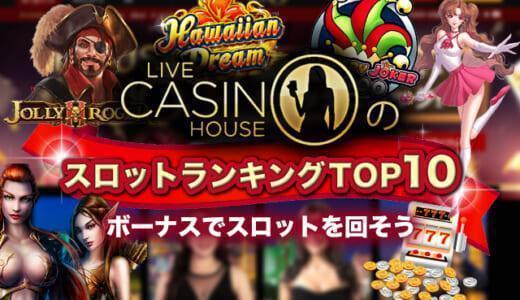 ライブカジノハウスのスロットランキングTOP10!ボーナスでスロットを回そう