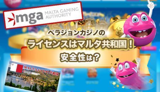 ベラジョンカジノのライセンスはマルタ共和国!安全性は?