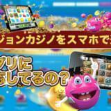 ベラジョンカジノをスマホで遊ぶ!アプリに対応してるの?