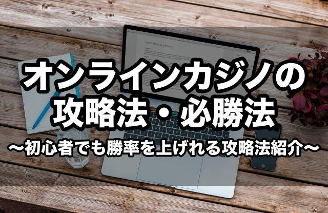 オンラインカジノ攻略法・必勝法!初心者でも勝率を上げる攻略法紹介
