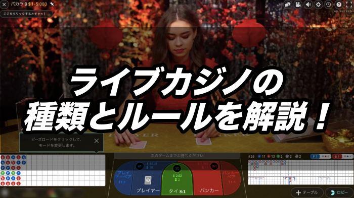 ライブカジノの種類とルールを解説!お勧めライブカジノも紹介