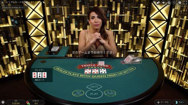 トリプルカードポーカー