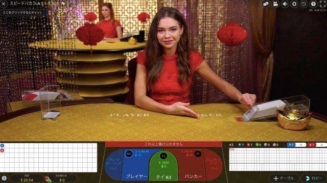 ベラジョンカジノ ライブカジノ画面