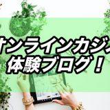 オンラインカジノ体験ブログ!よくある質問にお答え!