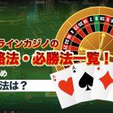 オンラインカジノの攻略法・必勝法一覧!おすすめ攻略法は?