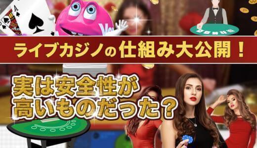 ライブカジノの仕組み!仕組みが分かればライブカジノで勝てる?