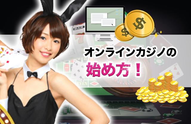 オンラインカジノの始め方!