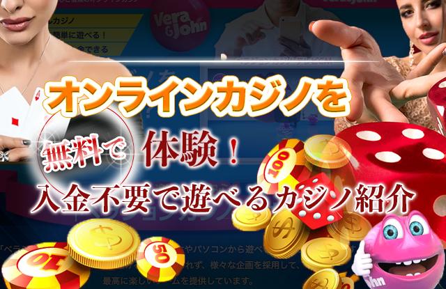 オンラインカジノを無料で体験!入金不要で遊べるカジノ紹介