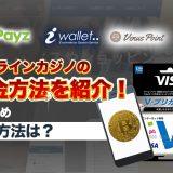 ンラインカジノの入金方法を紹介!おすすめ入金方法は?
