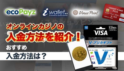 オンラインカジノの入金方法を紹介!おすすめ入金方法は?