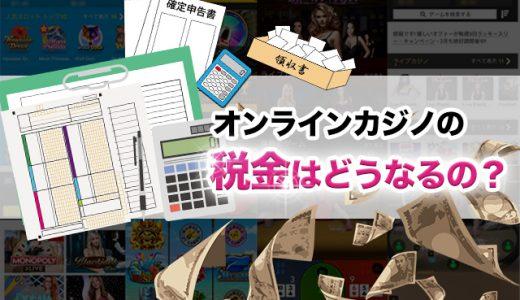 オンラインカジノの税金はどうなるの?