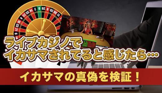 ライブカジノにイカサマはある?オンラインカジノでイカサマ!?