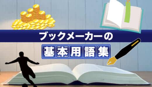ブックメーカーの基本用語集