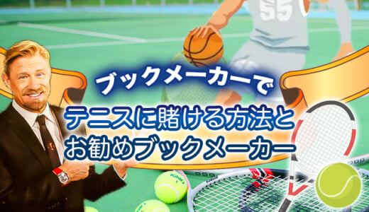 ブックメーカーでテニスに賭ける方法とお勧めブックメーカー