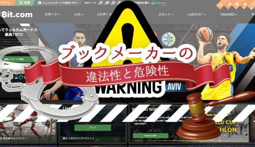ブックメーカーを日本でするのは違法?賭博罪となる?