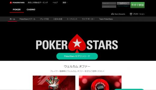 Poker Stars(ポーカースターズ)の登録方法・入金・ボーナスを徹底解説!