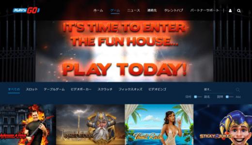 Play'n GO(プレインゴー)の特徴と遊べるお勧めオンラインカジノを紹介