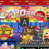 カジノ王国 公式画面