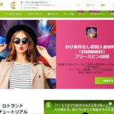 LottoLand(ロトランド)の登録方法・入金・出金・ボーナスを徹底解説!