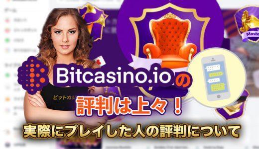 ビットカジノの評判は上々!実際にプレイした人の評判について