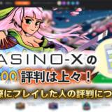 CASINO-X(カジノエックス)の評判は上々!実際にプレイした人の評判について