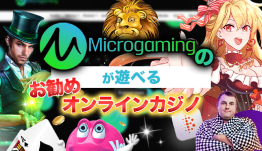 Microgaming(マイクロゲーミング)が遊べるお勧めオンラインカジノ