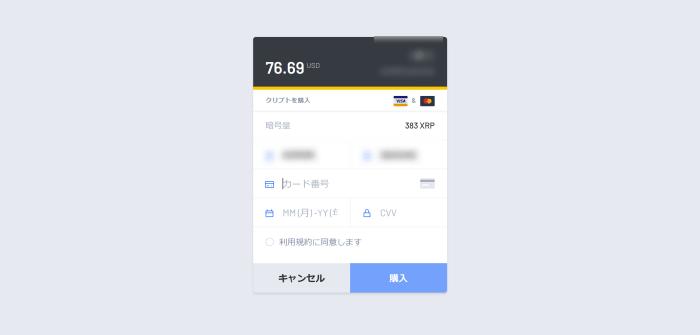 ベラジョンカジノ 入金画面 VISA