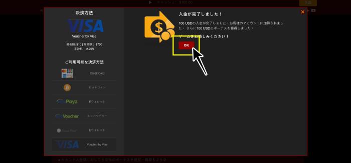 ライブカジノハウス 入金画面