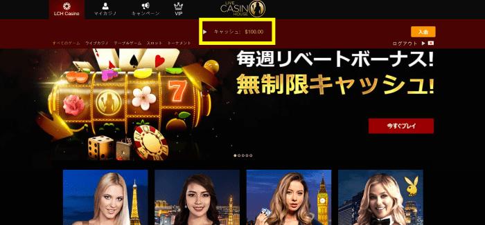 ライブカジノハウス マイページ画面