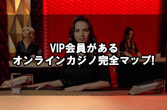 【2020最新版】VIP会員があるオンラインカジノ完全マップ