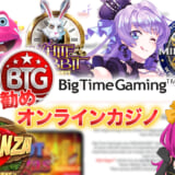 BIG TIME GAMING(ビックタイムゲーミング)お勧めオンラインカジノ!
