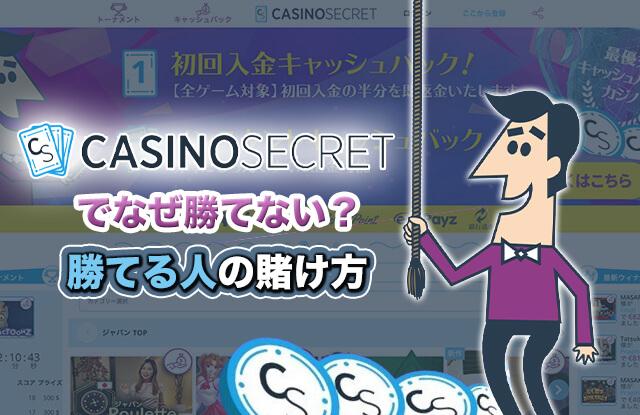 カジノシークレットでなぜ勝てない?勝てる人の賭け方を解説