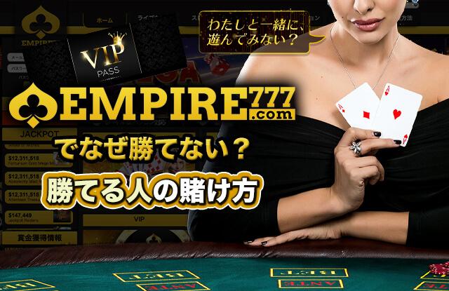 エンパイアカジノでなぜ勝てない?勝てる人の賭け方を解説