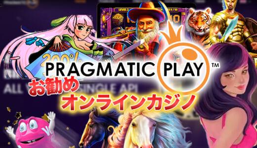 Pragmatic Play(プラグマティックプレイ)お勧めオンラインカジノ!