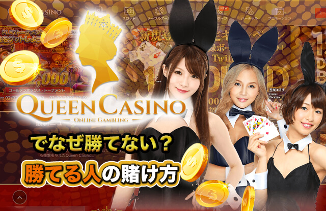 クイーンカジノでなぜ勝てない?勝てる人の賭け方を解説