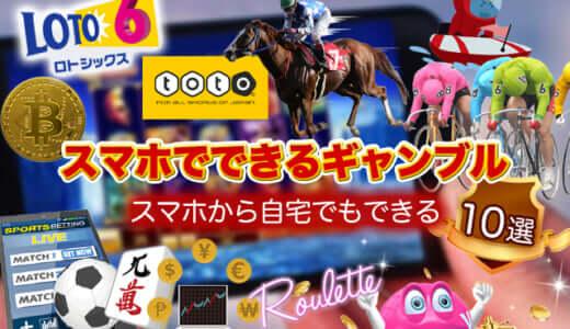 スマホでできるギャンブル10選!家でできるギャンブルで稼ぐ!