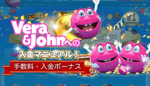 ベラジョンカジノへの入金マニュアル!手数料・入金ボーナス解説