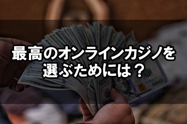 最高のオンラインカジノを選ぶには?最高のカジノの条件を解説