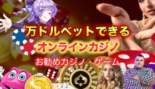 万ドルベットできるオンラインカジノ!お勧めカジノ・ゲーム紹介