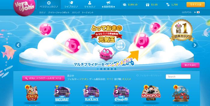 ベラジョンカジノ 公式画面