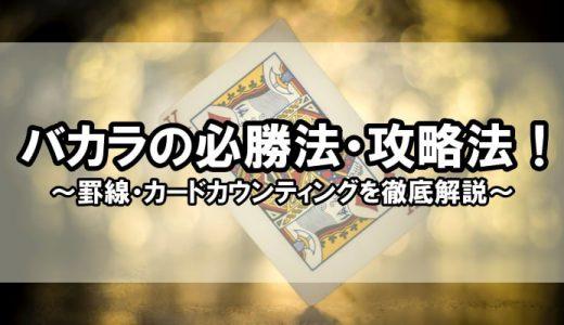 バカラの必勝法・攻略法!罫線・カードカウンティング解説