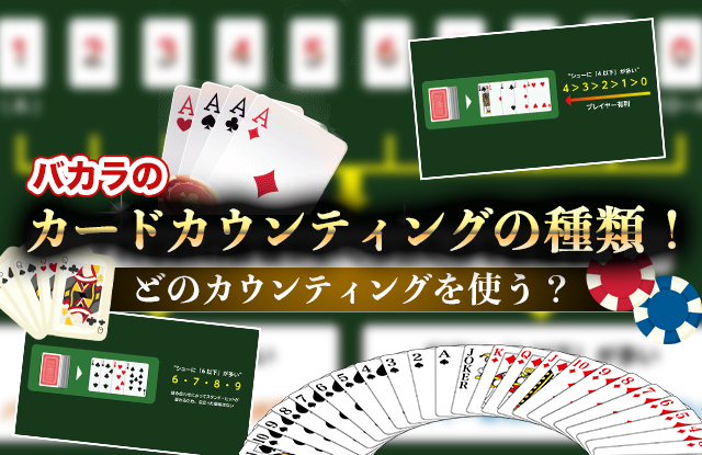 バカラのカードカウンティングの種類!どのカウンティングを使う?