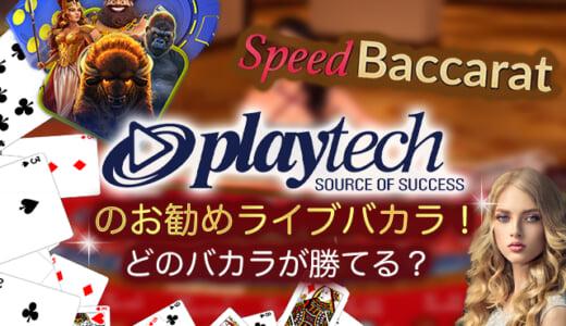 Playtech(プレイテック)のお勧めライブバカラ!どのバカラが勝てる?
