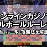 オンラインカジノでダブルボールルーレット!攻略法を解説