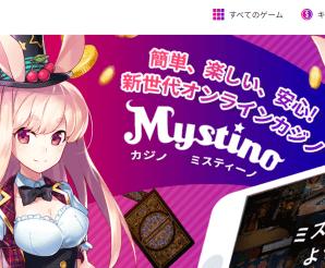 ミスティーノカジノ 公式画面
