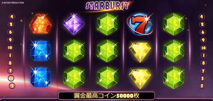 Starburst プレイ画面