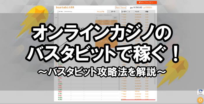 オンラインカジノのバスタビットで稼ぐ!バスタビット攻略法を解説